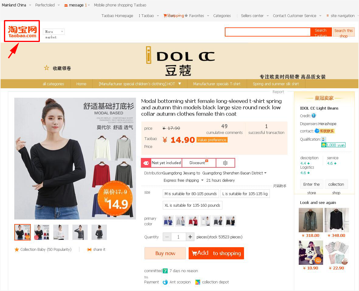 7f3c982a6 How to buy products from Taobao.com   Tmall A complete Guide 2019 ...
