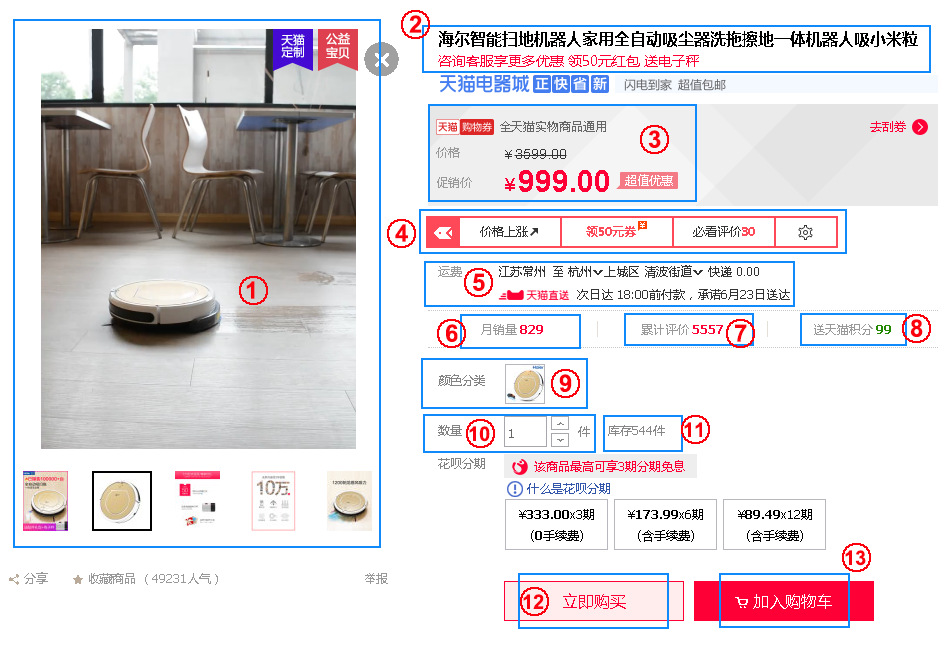 How to buy products from Taobao com & Tmall:A complete Guide