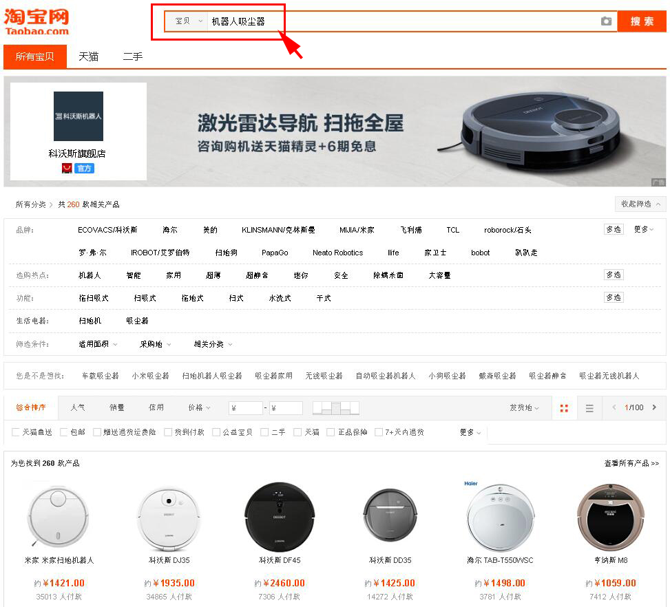 How to buy products from Taobao com & Tmall:A complete Guide 2019