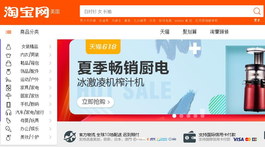 8400299d9 How to buy products from Taobao.com   Tmall A complete Guide 2019 ...